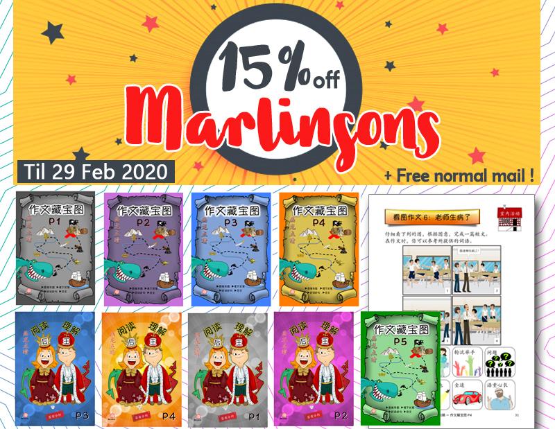 Marlinsons Feb