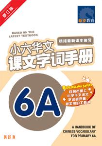 小六华文 课文字词手册 6A [修订版] / A Handbook Of Chinese Vocabulary For Primary 6A