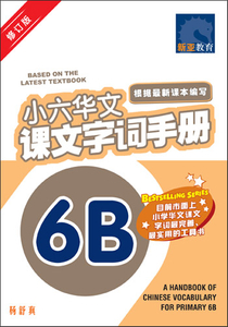 小六华文 课文字词手册 6B [修订版] / A Handbook Of Chinese Vocabulary For Primary 6B