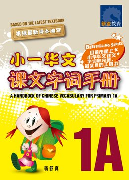A Handbook of Chinese Vocabulary for Primary 1A 小一华文课文字词手册