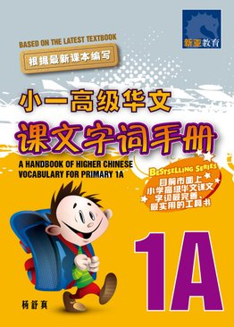A Handbook of Higher Chinese Vocabulary for Primary 1A 小一高级华文课文字词手册