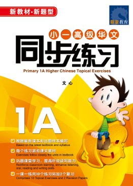 Higher Chinese Topical Exercises Primary 1A 小一高级华文同步练习