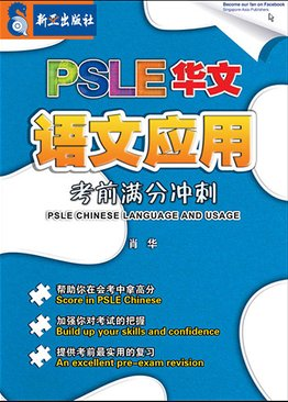 PSLE华文 语文应用 考前满分冲刺 PSLE Chinese Language And Usage