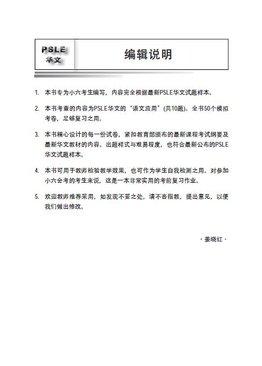 最新PSLE 华文语文应用 模拟试题 PSLE Chinese Language and Usage Trial Examinations
