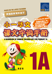 小一华文 课文字词手册 1A / A Handbook of Chinese Vocabulary for Primary 1A NEW