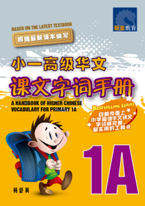 小一高级华文 课文字词手册 1A / A Handbook of Higher Chinese Vocabulary for Primary 1A