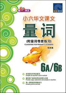 小六华文课文 量词 (6A/6B) [附成语考查练习] Classifiers for Primary Six Chinese