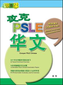 攻克 PSLE华文 Conquer PSLE Chinese