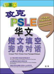 攻克 PSLE华文 短文填空和完成对话  Conquer PSLE Chinese Cloze Passages and Dialogue