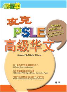 攻克 PSLE高级华文 Conquer PSLE Higher Chinese