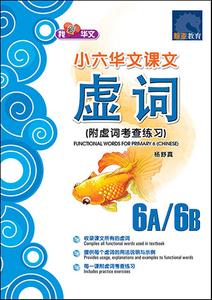 小六华文课文 虚词 (6A/6B) [附成语考查练习] Functional Words for Primary Six Chinese