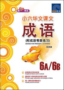 小六华文课文 成语 (6A/6B) [附成语考查练习] Idioms for Primary Six Chinese
