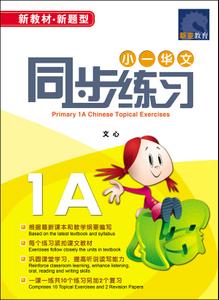 小一华文 同步练习 1A Primary 1A Chinese Topical Exercises