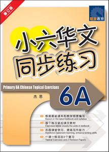 小六华文 同步练习 6A Primary 6A Chinese Topical Exercises