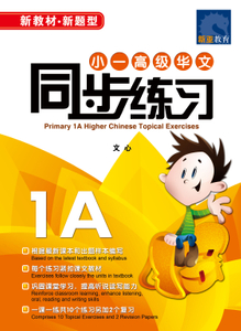 小一高级华文 同步练习 1A  Primary 1A Higher Chinese Topical Exercise