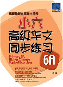 小六高级华文 同步练习 6A Primary 6A Higher Chinese Topical Exercises