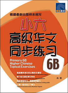 小六高级华文 同步练习 6B Primary 6B Higher Chinese Topical Exercises