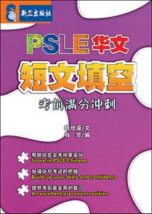 PSLE华文 短文填空 考前满分冲刺 PSLE Chinese Cloze Exercises