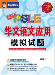 最新PSLE 华文语文应用 模拟试题 PSLE Chinese Language and Usage Trial Examinations