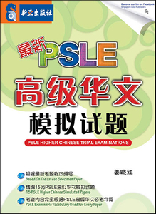 最新PSLE 高级华文 模拟试题 PSLE Higher Chinese Trial Examinations