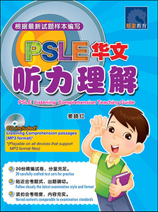 PSLE华文 听力理解 PSLE Listening Comprehension Teaching Guide