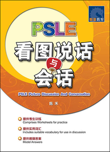 PSLE 看图说话与会话 PSLE Picture Discussion And Conversation
