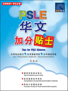 PSLE华文 加分贴士 Tips for PSLE Chinese