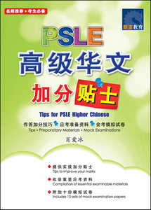 PSLE高级华文 加分贴士 Tips for PSLE Higher Chinese