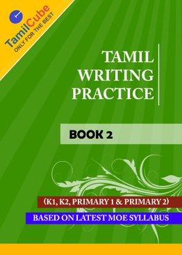 TamilCube Tamil Writing practice Book 2 (தமிழ் எழுத்துப் பயிற்சி நூல் : புத்தகம் 2)