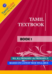 TamilCube Tamil Reading Practice 1 (TamilCube தமிழ்ப் பாடநூல் புத்தகம் -1)