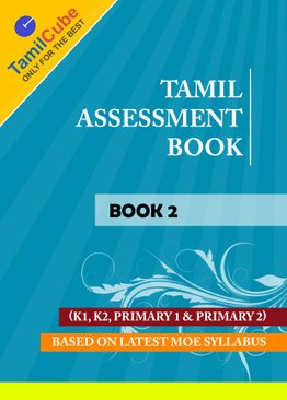 Tamilcube Tamil Assessment Books Set 2 - Special Package