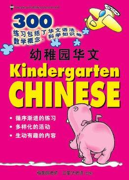 Kindergarten Chinese