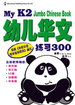My Jumbo Chinese Book - K2