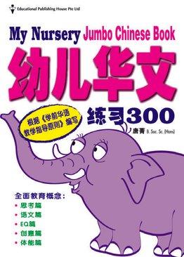 My Jumbo Chinese Book - Nursery