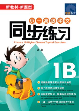 Higher Chinese Topical Exercises Primary 1B 小一高级华文同步练习