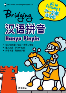 Bridging K2 to Primary One Han Yu Pin Yin
