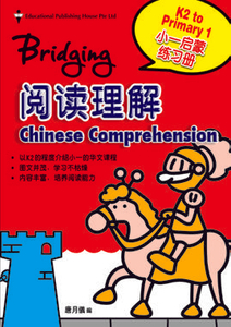 Bridging K2 to Primary One Chinese Comprehension