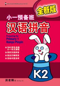 Preparing for P1 Chinese Han Yu Pin Yin