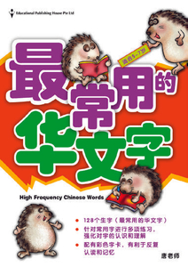 High Frequency Chinese Words