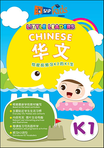 Little Leaders: Chinese 华文 K1
