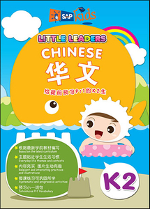Little Leaders: Chinese 华文 K2