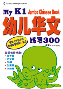 My Jumbo Chinese Book - K1