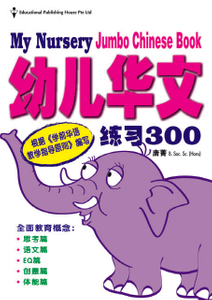 My Jumbo Chinese Book - Nursery