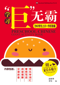 Preschool Chinese Giant Activity Book