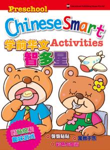 Preschool Smart Activities - Chinese
