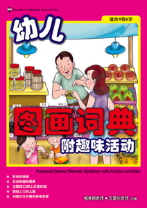 Preschool Thematic Dictionary With Activities - Chinese