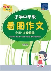 小学中年级 看图作文 (小三/小四适用) / Primary Three / Four Guide Compositions