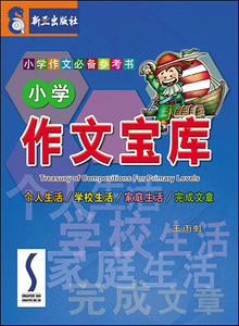 小学 作文宝库  Treasury of Compositions for Primary Levels