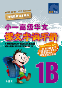 小一高级华文 课文字词手册 1B / A Handbook of Higher Chinese Vocabulary for Primary 1B