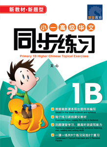 小一高级华文 同步练习 1B  Primary 1B Higher Chinese Topical Exercises